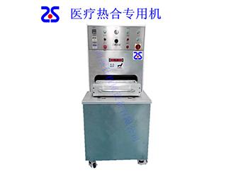 醫療專用熱合機